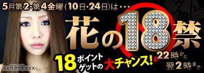 5月第2・第4金曜日(10日・24日)は花の18禁 〜18ポイントゲットの大チャンス!〜